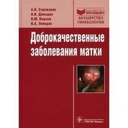 Доброкачественные заболевания матки