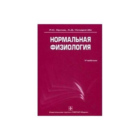 Нормальная физиология +CD