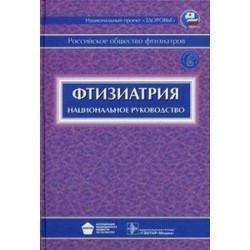 Фтизиатрия + CD Национальное руководство
