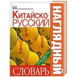 Китайско-русский наглядный словарь