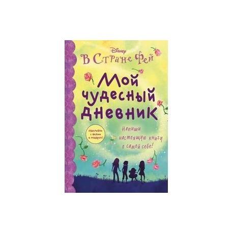 Мой чудесный дневник
