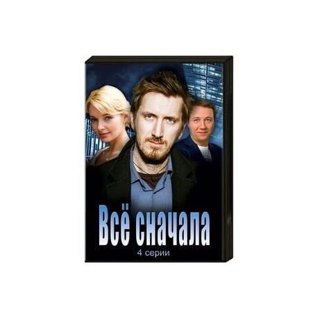 Все сначала. (4 серии). DVD