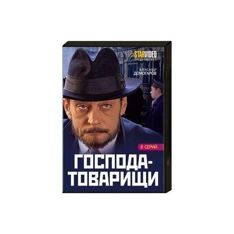 Господа-товарищи. (8 серий). DVD
