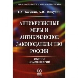 Антикризисные меры и антикризисное закон. России