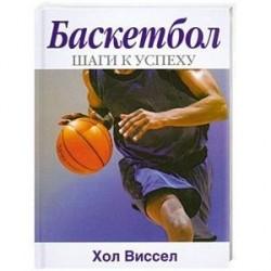 Баскетбол. Шаги к успеху