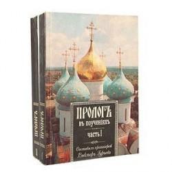Пролог в поучениях (комплект из 2 книг)
