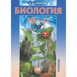 Биология. 10-11 классы. Учебник для общеобразовательных учреждений. Базовый уровень. ФГОС