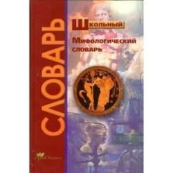 Школьный мифологический словарь