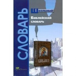 Школьный библейский словарь