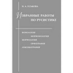 Избранные работы по русистике