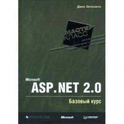 Microsoft ASP.NET 2.0. Базовый курс. Мастер-класс