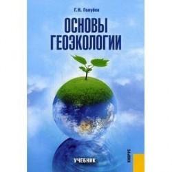 Основы геоэкологи. Учебник