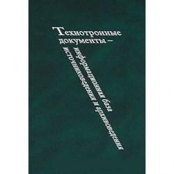Технотронные документы - информационная база источниковедения и архивоведения