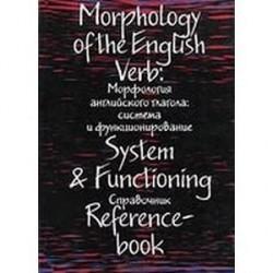 Морфология английского глагола: система и функционирование