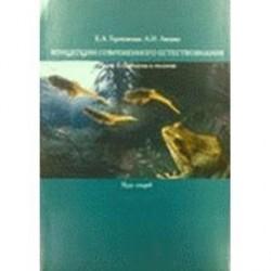Концепции современного естествознания. Часть 2. Биология и геология