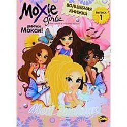 Moxie. Выпуск 1. Мой дневник