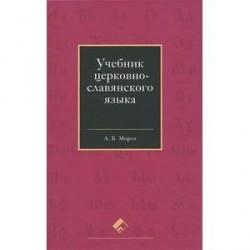 Церковнославянский язык. Учебник