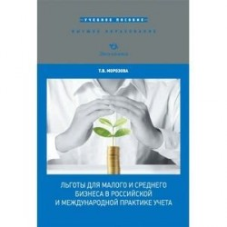 Льготы для малого и среднего бизнеса в российской и международной практике учета