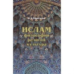 Ислам. Философия, религия, культура