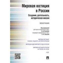 Мировая юстиция в России: создание, деятельность, историческая миссия. Монография