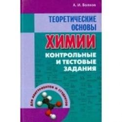 Теоретические основы химии. Контрольные и тестовые задания