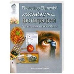 Стив Люк: Photoshop Elements. Обработка фотографий
