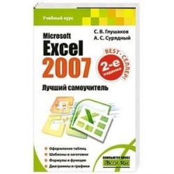 Microsoft Excel 2007. Лучший самоучитель
