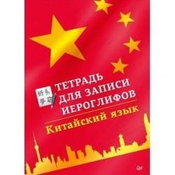 Тетрадь для записи иероглифов. Китайский язык