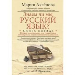 Знаем ли мы русский язык? Истории происхождения слов увлекательнее любого романа и таинственнее любого детектива! Книга 1