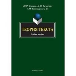 Теория текста. Учебное пособие