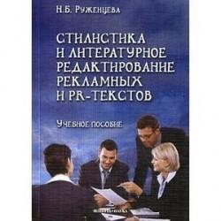 Стилистика и литерное редактирование рекламных и PR-текстов. Учебное пособие
