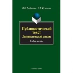Публицистический текст: Лингвистический анализ. Учебное пособие
