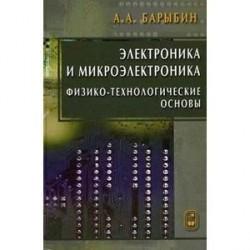 Электроника и микроэлектроника. Физико-технологические основы