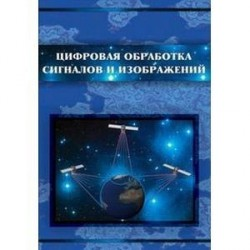 Цифровая обработка сигналов и изображений в радиофизических приложений