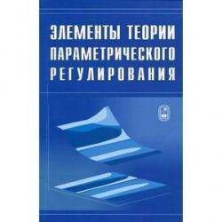 Элементы теории параметрического регулирования эволюции экономической системы страны