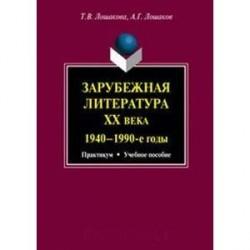 Зарубежная литература ХХ века. 1940-1990-е годы. Практикум