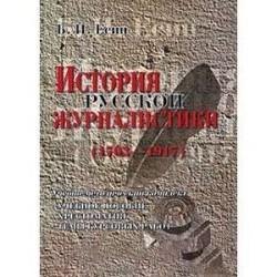 История русской журналистики (1703-1917)