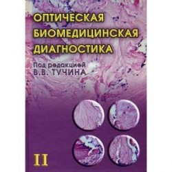 Оптическая биомедицинская диагностика