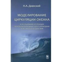 Моделирование циркуляции океана и исследование