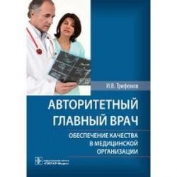 Авторитетный главный врач: обеспечение качества в медицинской организации