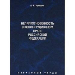 Избранные труды. В 7 томах. Том 4. Неприкосновенность в конституционном праве Российской Федерации