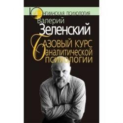 Базовый курс аналитической психологии