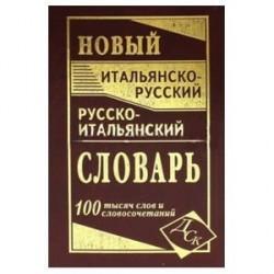 Новый итальянско-русский и русско-итальянский словарь. 100 000 слов и словосочетаний
