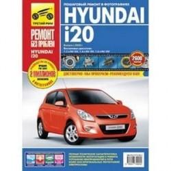 Hyundai i20 с 2008 года