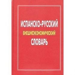 Испанско-русский словарь внешнеэкономический