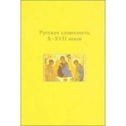Русская словесность X-XVII веков