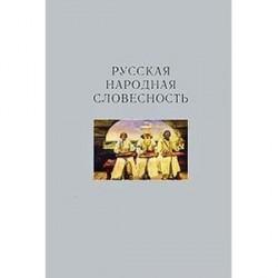 Русская народная словесность