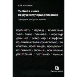 Учебная книга по русскому правописанию