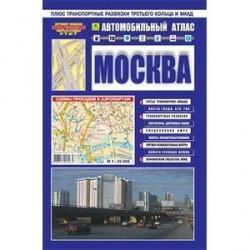 Автомобильный атлас 'Москва'с дорожными знаками