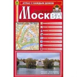 Атлас с каждым домом. Москва Златоглавая. средний